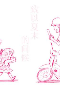幻想乡邮便局漫画封面