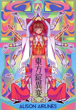 东方锭异变的封面图