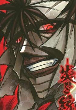 炎倾天下—浪客剑心志志雄真实外传—的封面图
