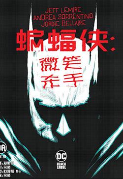 蝙蝠侠-微笑杀手的封面图