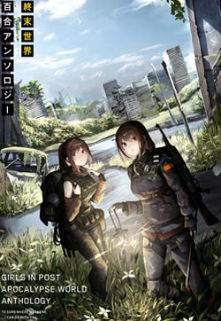 终末世界百合短篇集的封面图