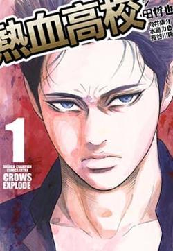 热血高校 Crows Explode的封面图