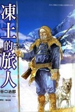冻土的旅人的封面图
