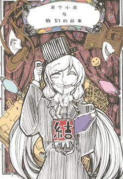 某个小丑与我们的故事的封面图