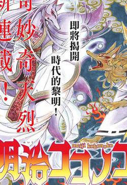 明治九尾之狐的封面图