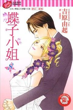 蝶子小姐的封面图