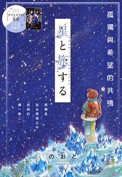 星辰伴旅的封面图