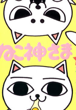 猫神大人的封面图
