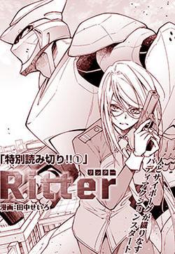 Ritter的封面图