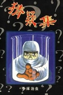 猜疑集的封面图
