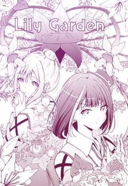 百合花园的封面图