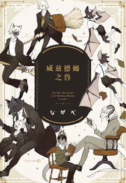 威兹德姆之兽的封面图