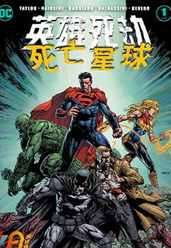 英雄死劫-死亡星球的封面图