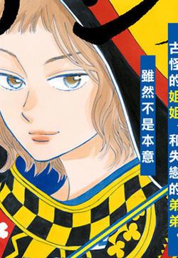 武藏家的圓舞曲漫畫封面