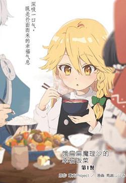 饿扁扁魔理沙的幸福饭菜漫画封面