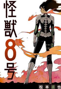 怪兽8号的封面图