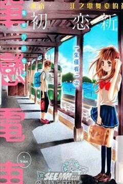 单恋电车的封面图