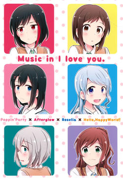 Music in I love you漫画封面