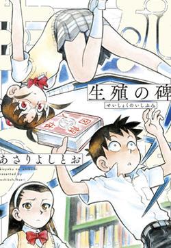 生殖之碑漫畫封面