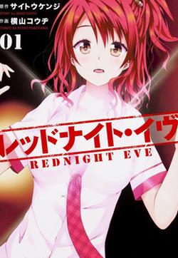 真红的前夜的封面图