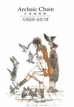 Archaic Chain~古老的羁绊~漫画封面
