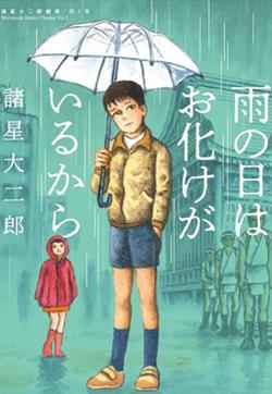 诸星大二郎剧场的封面图