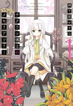 樱子博士的记忆之树的封面图