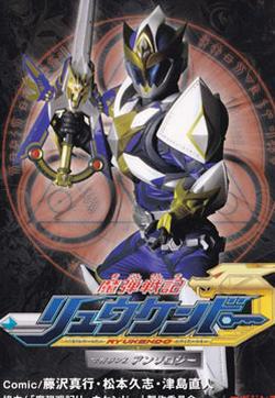 魔弹战记龙剑道 Magazine Z的封面图