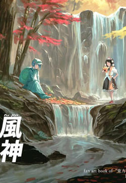 風神漫畫封面