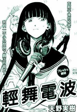 轻舞电波漫画封面