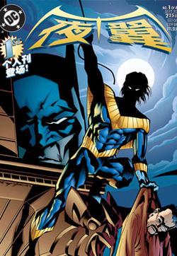 夜翼V1的封面图