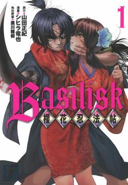 樱花忍法帖 BASILISK的封面图