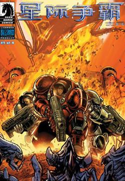 星际争霸:士兵的封面图