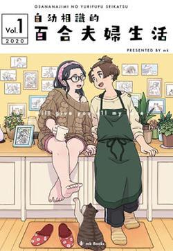 自幼相识的百合夫妇生活的封面图