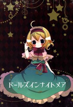 梦魇玩偶的封面图