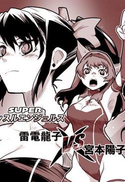 宫本vs龙子的封面图