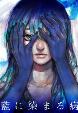 蓝染病的封面图