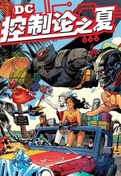 DC控制论之夏的封面图