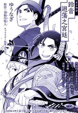 八雲京物語-在宮廷中迴響鈴鐺的聲音漫畫封面