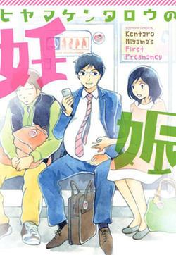 桧山健太郎的怀孕漫画封面