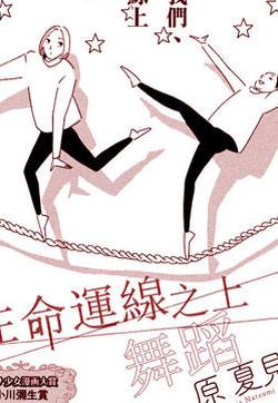 舞蹈在命运线之上的封面图