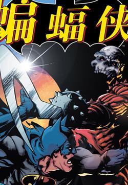 蝙蝠侠:追溯1980年代的封面图