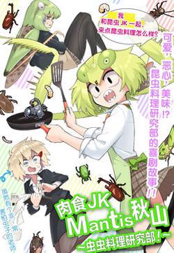 肉食JK Mantis秋山~虫虫料理研究部~漫画封面