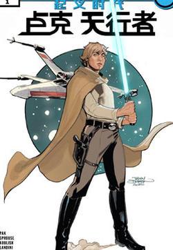起義時代:盧克·天行者漫畫封面