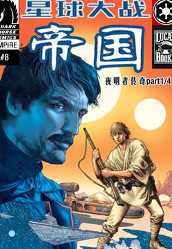 星球大战:帝国—夜明者传奇的封面图