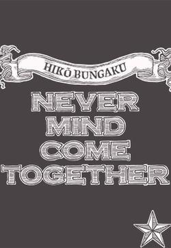 Never Mind Come Together漫画封面