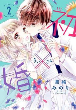 初×婚漫画封面