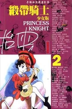 缎带骑士少女版的封面图