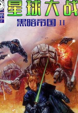 星球大战-黑暗帝国Ⅱ的封面图