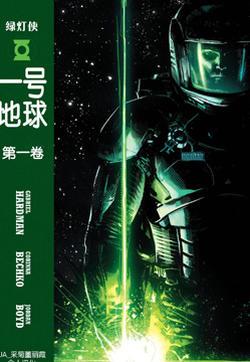 绿灯侠:一号地球的封面图